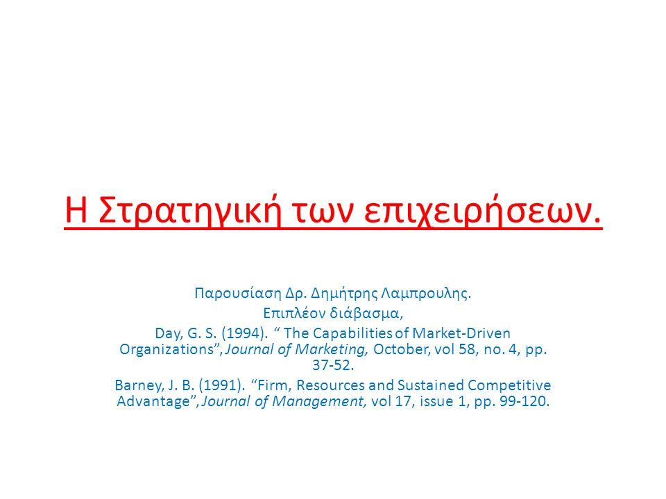 Η Στρατηγική των επιχειρήσεων. Παρουσίαση Δρ. Δημήτρης Λαμπρουλης.