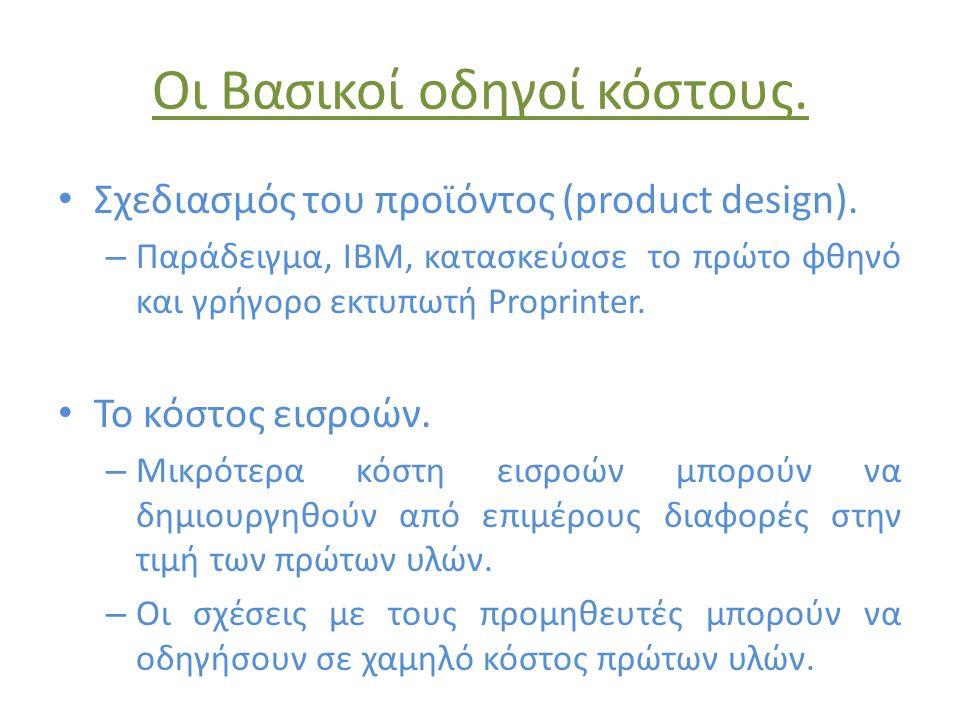 Οι Βασικοί οδηγοί κόστους. Σχεδιασμός του προϊόντος (product design).
