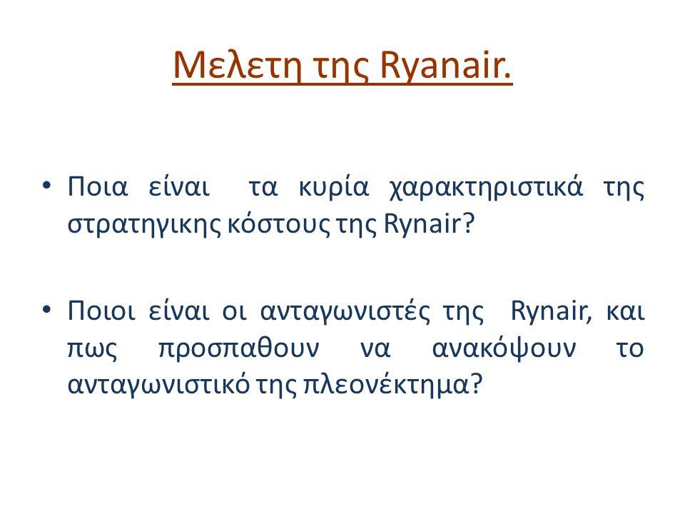 Μελετη της Ryanair. Ποια είναι τα κυρία χαρακτηριστικά της στρατηγικης κόστους της Rynair.