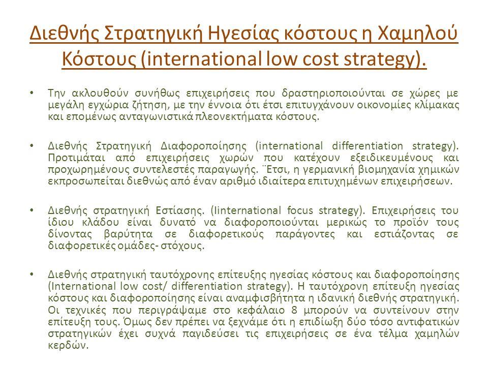 Διεθνής Στρατηγική Ηγεσίας κόστους η Χαμηλού Κόστους (international low cost strategy). Την ακλουθούν συνήθως επιχειρήσεις που δραστηριοποιούνται σε χ