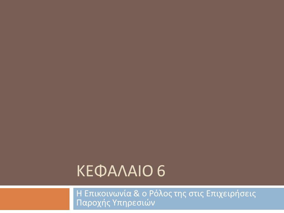 ΚΕΦΑΛΑΙΟ 6 Η Επικοινωνία & ο Ρόλος της στις Επιχειρήσεις Παροχής Υπηρεσιών