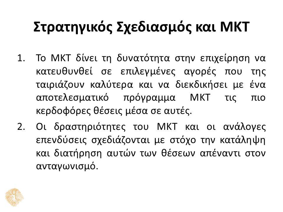 Στρατηγικός Σχεδιασμός και ΜΚΤ 1.Το ΜΚΤ δίνει τη δυνατότητα στην επιχείρηση να κατευθυνθεί σε επιλεγμένες αγορές που της ταιριάζουν καλύτερα και να διεκδικήσει με ένα αποτελεσματικό πρόγραμμα ΜΚΤ τις πιο κερδοφόρες θέσεις μέσα σε αυτές.