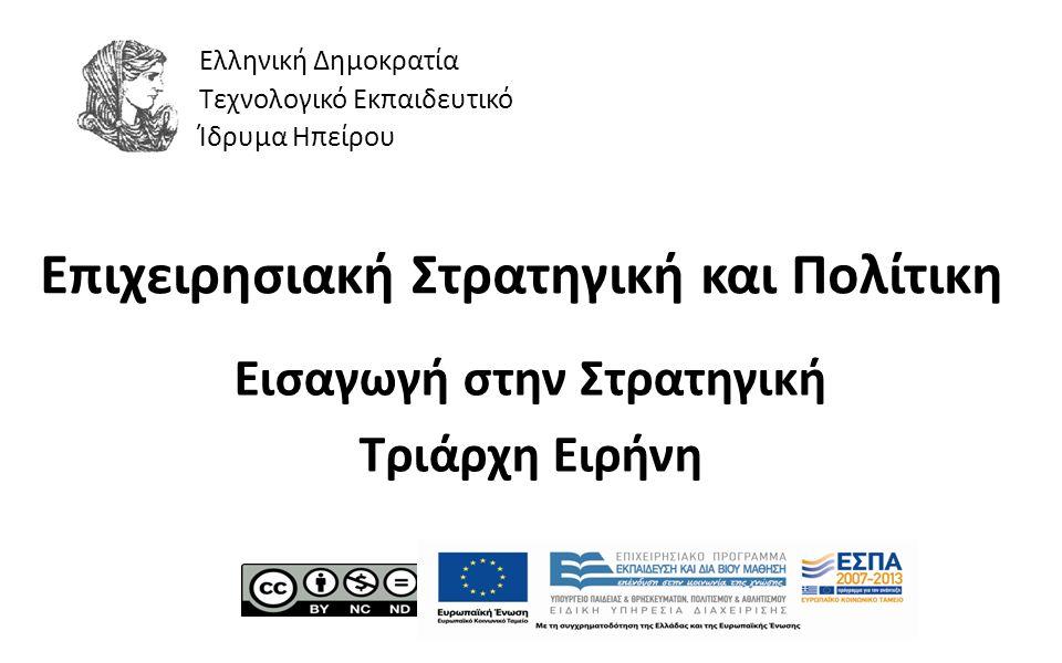 1 Επιχειρησιακή Στρατηγική και Πολίτικη Εισαγωγή στην Στρατηγική Τριάρχη Ειρήνη Ελληνική Δημοκρατία Τεχνολογικό Εκπαιδευτικό Ίδρυμα Ηπείρου