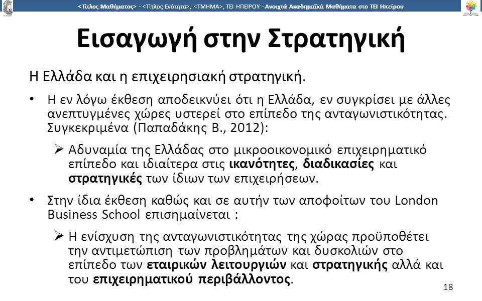 1818 -,, ΤΕΙ ΗΠΕΙΡΟΥ - Ανοιχτά Ακαδημαϊκά Μαθήματα στο ΤΕΙ Ηπείρου Εισαγωγή στην Στρατηγική Η Ελλάδα και η επιχειρησιακή στρατηγική.