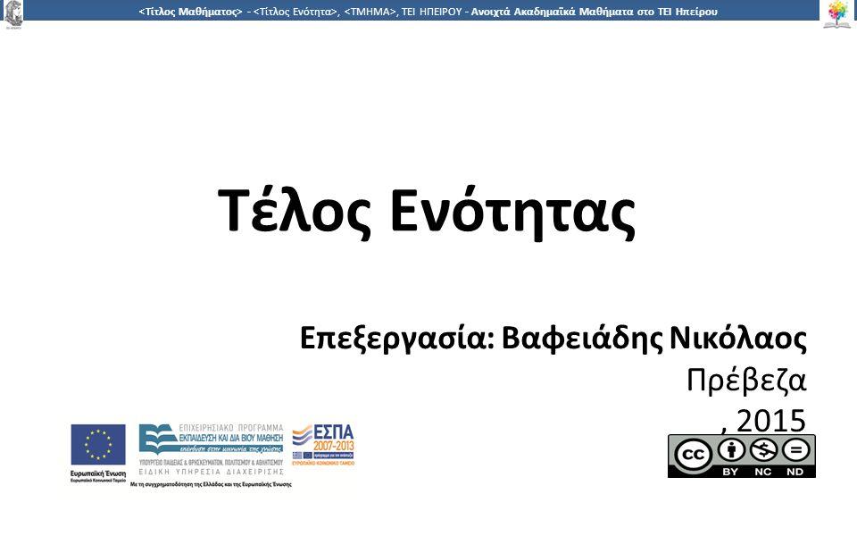 2525 -,, ΤΕΙ ΗΠΕΙΡΟΥ - Ανοιχτά Ακαδημαϊκά Μαθήματα στο ΤΕΙ Ηπείρου Τέλος Ενότητας Επεξεργασία: Βαφειάδης Νικόλαος Πρέβεζα, 2015