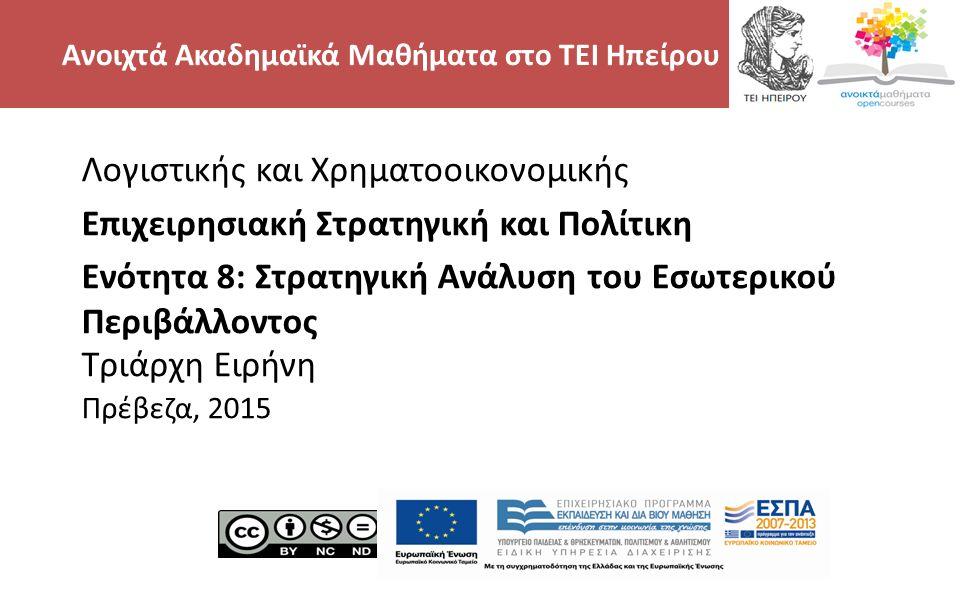 3 -,, ΤΕΙ ΗΠΕΙΡΟΥ - Ανοιχτά Ακαδημαϊκά Μαθήματα στο ΤΕΙ Ηπείρου Στρατηγική Ανάλυση του Εσωτερικού Περιβάλλοντος Συμπεράσματα για την τεχνική του benchmarking Σημαντικά οφέλη που οι ελληνικές επιχειρήσεις θα μπορούσαν να αποκομίσουν αν την υιοθετούσαν.