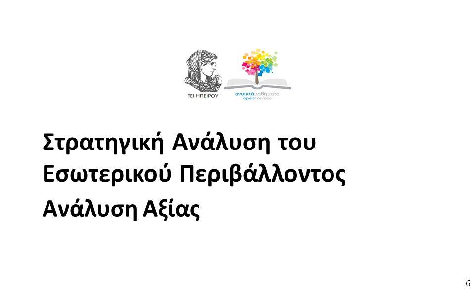 3737 -,, ΤΕΙ ΗΠΕΙΡΟΥ - Ανοιχτά Ακαδημαϊκά Μαθήματα στο ΤΕΙ Ηπείρου Βιβλιογραφία Στρατιγική των Επιχειρήσεων: Ελληνική και Διεθνής Εμπειρία , Τόμος Α', Παπαδάκης Μ.
