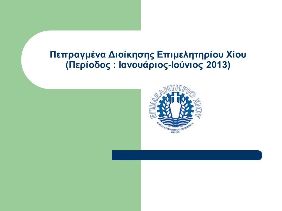 Πεπραγμένα Διοίκησης Επιμελητηρίου Χίου (Περίοδος : Ιανουάριος-Ιούνιος 2013)