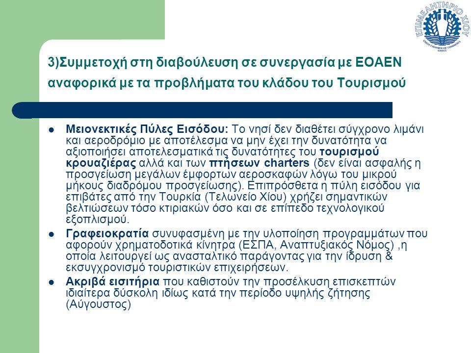 3)Συμμετοχή στη διαβούλευση σε συνεργασία με ΕΟΑΕΝ αναφορικά με τα προβλήματα του κλάδου του Τουρισμού Μειονεκτικές Πύλες Εισόδου: Το νησί δεν διαθέτει σύγχρονο λιμάνι και αεροδρόμιο με αποτέλεσμα να μην έχει την δυνατότητα να αξιοποιήσει αποτελεσματικά τις δυνατότητες του τουρισμού κρουαζιέρας αλλά και των πτήσεων charters (δεν είναι ασφαλής η προσγείωση μεγάλων έμφορτων αεροσκαφών λόγω του μικρού μήκους διαδρόμου προσγείωσης).