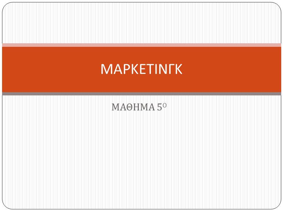 ΜΑΘΗΜΑ 5 Ο ΜΑΡΚΕΤΙΝΓΚ