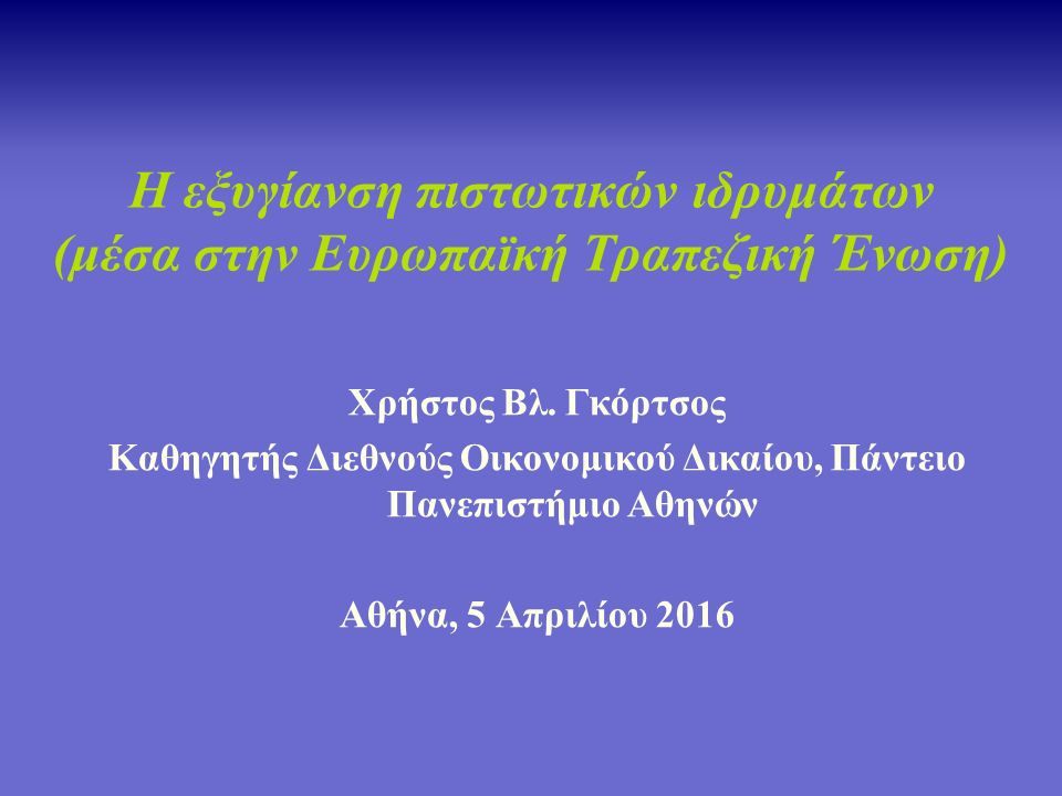 2 Οι βασικές νομικές πηγές των τριών πυλώνων της Ευρωπαϊκής Τραπεζικής Ένωσης Ρυθμιστική παρέμβαση και προληπτική εποπτεία Εξυγίανση μη βιώσιμων πιστωτικών ιδρυμάτων Εγγύηση καταθέσεων Ευρωπαϊκοί Ενιαίοι Μηχανισμοί Ενιαίος Εποπτικός Μηχανισμός:  Κανονισμός 1024/2013 του Συμβουλίου EcoFin ('SSMR')  Κανονισμός 468/2014 της ΕΚΤ ('ECB Framework Regulation')  άλλες νομικές πράξεις της ΕΚΤ Ενιαίος Μηχανισμός Εξυγίανσης και Ταμείο:  Κανονισμός 806/2014 ('SRMR'), και κατ' εξουσιοδότηση και εκτελεστικές πράξεις της Επιτροπής  Διακυβερνητική συμφωνία (2014) ('SRF') Πρόταση Κανονισμού της Επιτροπής για τη σύσταση Ευρωπαϊκού Συστήματος Ασφάλισης Καταθέσεων ('EDIS') Εναρμόνιση κανόνων ουσιαστικού δικαίου ( Single Rulebook )  Κανονισμός 575/2013 ('CRR'), και κατ' εξουσιοδότηση και εκτελεστικές πράξεις της Επιτροπής  Οδηγία 2013/36/ΕΕ ('CRD IV'), και κατ' εξουσιοδότηση και εκτελεστικές πράξεις της Επιτροπής Οδηγία 2014/59/ΕΕ ('BRRD'), και κατ' εξουσιοδότηση και εκτελεστικές πράξεις της Επιτροπής Οδηγία 2014/49/ΕΕ, και κατευθυντήριες γραμμές της ΕΒΑ ('DGSD')