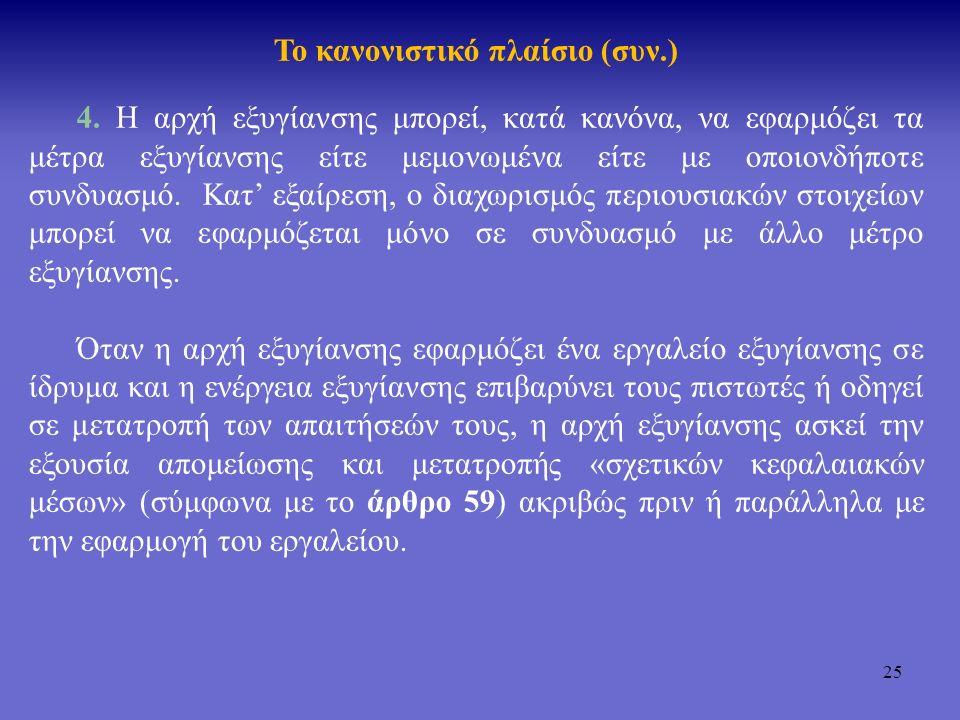 26 Το κανονιστικό πλαίσιο (συν.) 5.