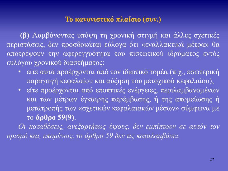 28 Το κανονιστικό πλαίσιο (συν.) (γ) Η ενέργεια εξυγίανσης είναι αναγκαία για «λόγους δημοσίου συμφέροντος», δηλαδή: απαιτείται για την επίτευξη ενός ή περισσότερων στόχων εξυγίανσης (σύμφωνα με το άρθρο 31), είναι αναλογική προς αυτούς, και με την εκκαθάριση του πιστωτικού ιδρύματος κατά τις συνήθεις διαδικασίες αφερεγγυότητας οι στόχοι εξυγίανσης δεν θα επιτυγχάνονταν στον ίδιο βαθμό.