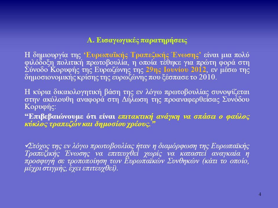 5 Εισαγωγικές παρατηρήσεις 'Ευρωπαϊκό τραπεζικό προστατευτικό δίχτυ' Ενιαίος Εποπτικός Μηχανισμός ('SSM'), αρμόδιος για τη μικρο- προληπτική εποπτεία των εγκατεστημένων στα κράτη-μέλη της Τραπεζικής Ένωσης πιστωτικών ιδρυμάτων Ενιαίος Μηχανισμός Εξυγίανσης ('SRM'), αρμόδιος για την άσκηση των σχετικών με την εξυγίανση καθηκόντων σε ό,τι αφορά τα πιστωτικά ιδρύματα που εδρεύουν σε κράτη-μέλη της Τραπεζικής Ένωσης, και Ενιαίο Ταμείο Εξυγίανσης ('SRF') αρμόδιο για τη χρηματοδότηση του κόστους εξυγίανσης των μη βιώσιμων πιστωτικών ιδρυμάτων, Ευρωπαϊκό Σύστημα Ασφάλισης Καταθέσεων ('European Deposit Insurance Scheme', 'EDIS'), για το οποίο η Ευρωπαϊκή Επιτροπή υπέβαλε πρόταση Κανονισμού στις 24 Νοεμβρίου 2015, και 'Ενιαίο Εγχειρίδιο Κανόνων' που περιλαμβάνει κανόνες ουσιαστικού δικαίου αναφορικά με τις προαναφερθείσες θεματικές, αποσκοπώντας στην επίτευξη πλήρους εναρμόνισης σε όλα τα κράτη-μέλη της ΕΕ