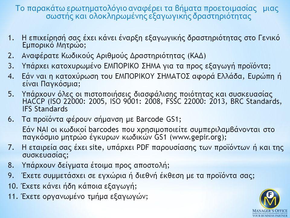 Το παρακάτω ερωτηματολόγιο αναφέρει τα βήματα προετοιμασίας μιας σωστής και ολοκληρωμένης εξαγωγικής δραστηριότητας 1.