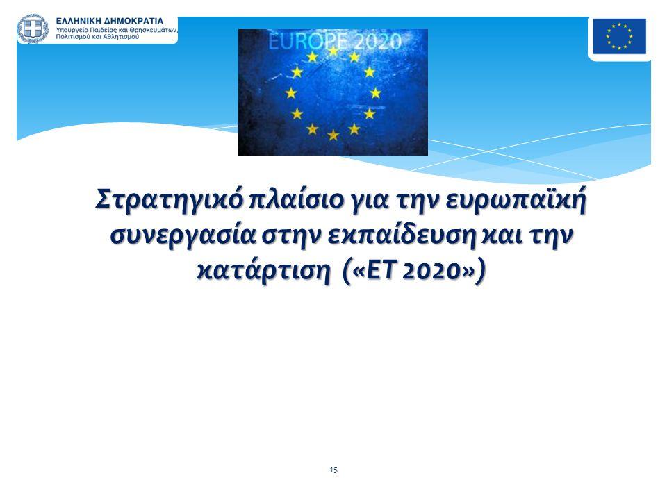 Στρατηγικό πλαίσιο για την ευρωπαϊκή συνεργασία στην εκπαίδευση και την κατάρτιση («ΕΤ 2020») 15.