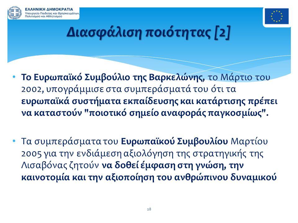 Το Ευρωπαϊκό Συμβούλιο της Βαρκελώνης, το Μάρτιο του 2002, υπογράμμισε στα συμπεράσματά του ότι τα ευρωπαϊκά συστήματα εκπαίδευσης και κατάρτισης πρέπ