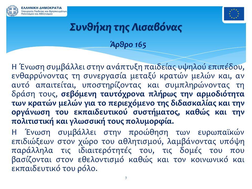 Άρθρο 165 Η Ένωση συμβάλλει στην ανάπτυξη παιδείας υψηλού επιπέδου, ενθαρρύνοντας τη συνεργασία μεταξύ κρατών μελών και, αν αυτό απαιτείται, υποστηρίζ
