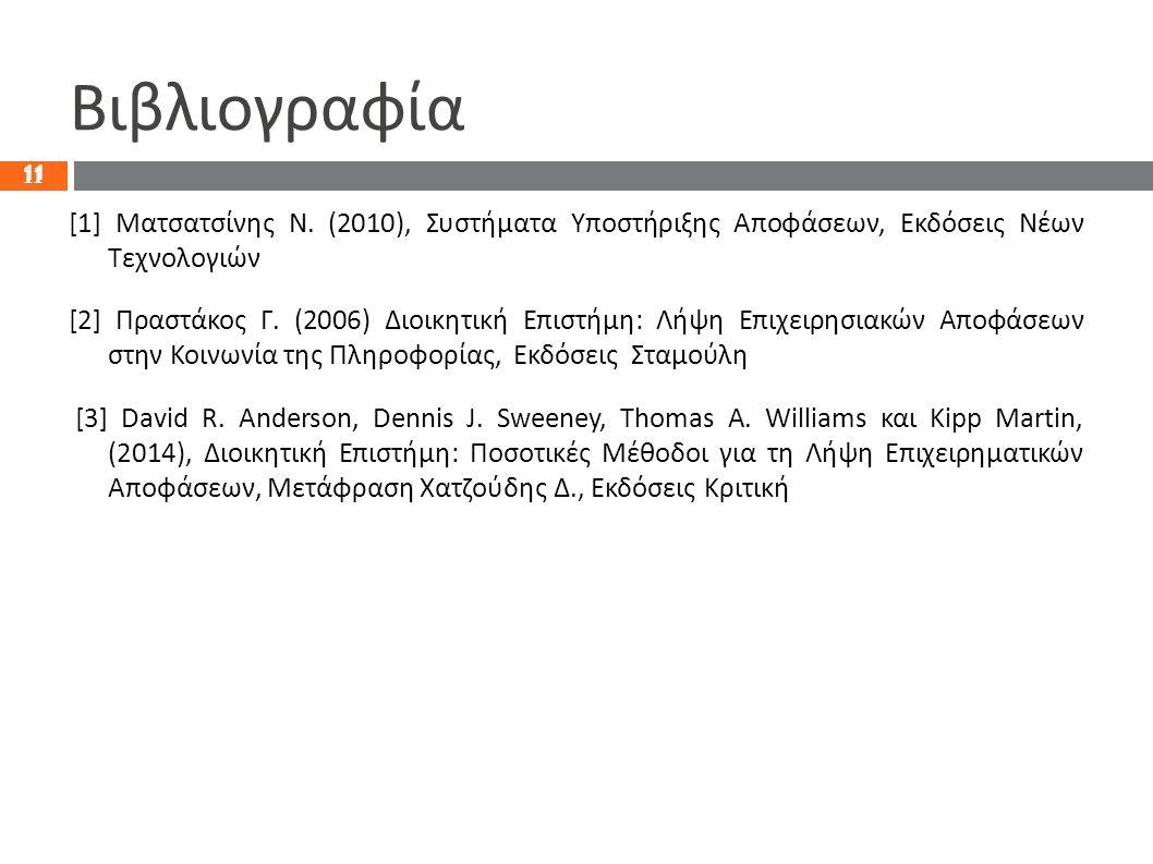 11 Βιβλιογραφία [1] Ματσατσίνης N.