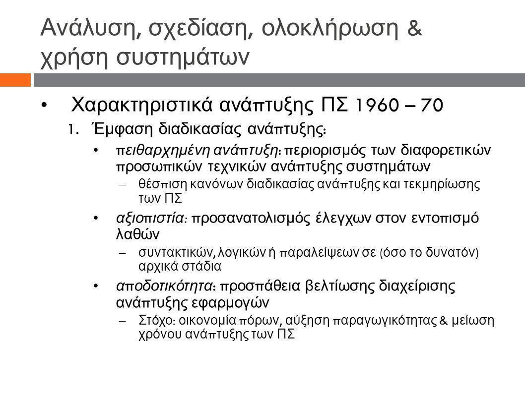 Ανάλυση, σχεδίαση, ολοκλήρωση & χρήση συστημάτων Χαρακτηριστικά ανά π τυξης ΠΣ 1960 – 70 1.