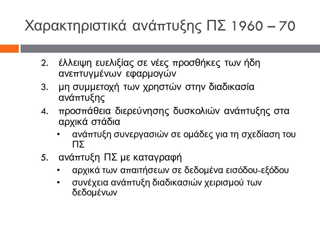 Χαρακτηριστικά ανά π τυξης ΠΣ 1960 – 70 2.