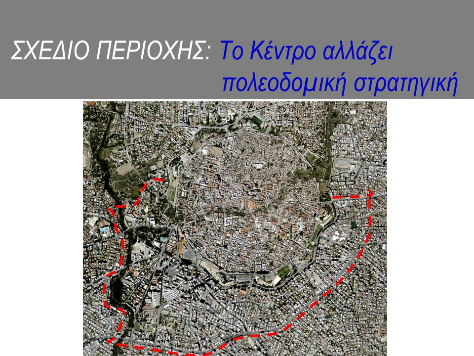 ΣΧΕΔΙΟ ΠΕΡΙΟΧΗΣ: Το Κέντρο αλλάζει πολεοδομική στρατηγική