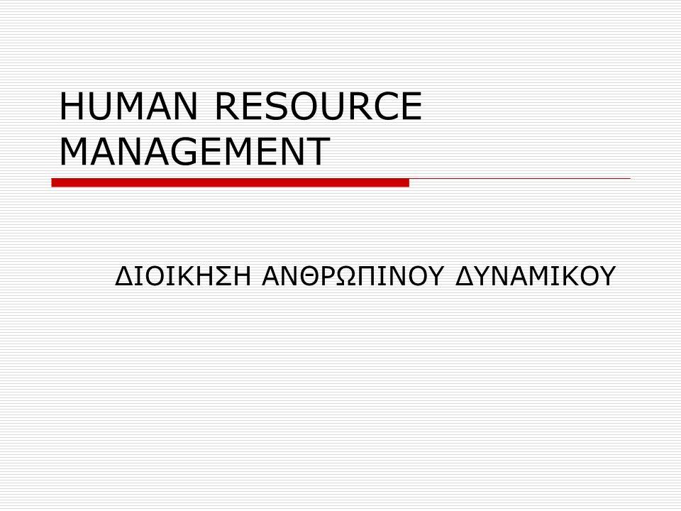 HUMAN RESOURCE MANAGEMENT ΔΙΟΙΚΗΣΗ ΑΝΘΡΩΠΙΝΟΥ ΔΥΝΑΜΙΚΟΥ