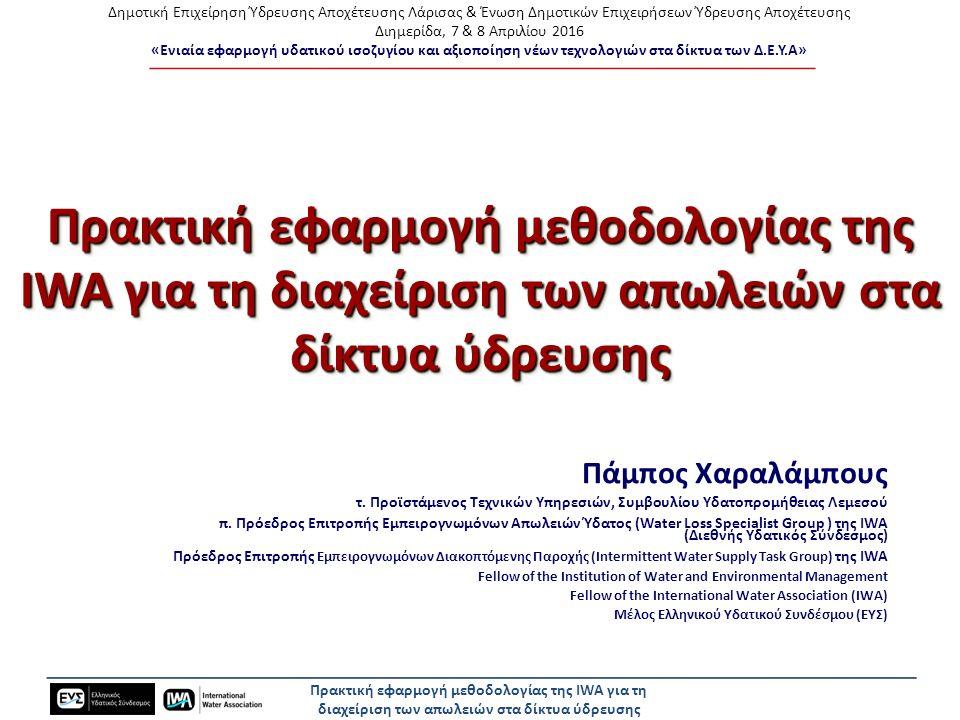 Δημοτική Επιχείρηση Ύδρευσης Αποχέτευσης Λάρισας & Ένωση Δημοτικών Επιχειρήσεων Ύδρευσης Αποχέτευσης Διημερίδα, 7 & 8 Απριλίου 2016 «Ενιαία εφαρμογή υδατικού ισοζυγίου και αξιοποίηση νέων τεχνολογιών στα δίκτυα των Δ.Ε.Υ.Α» Μη Τιμολογούμενη Εξουσιοδοτημένη Κατανάλωση:  Μετρούμενη ή μη  Ποσότητες που παρέχονται δωρεάν (δημόσια κτίρια, πυρόσβεση, καθαρισμός κεντρικών αγωγών ύδρευσης και αποχέτευσης, δημόσιες πλατείες, κήποι, βρύσες, παιδικές χαρές…)  Συνήθως δεν είναι σημαντική (0,5% ΤΕΚ) Πρακτική εφαρμογή μεθοδολογίας της IWA για τη διαχείριση των απωλειών στα δίκτυα ύδρευσης 12