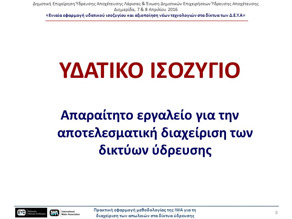Δημοτική Επιχείρηση Ύδρευσης Αποχέτευσης Λάρισας & Ένωση Δημοτικών Επιχειρήσεων Ύδρευσης Αποχέτευσης Διημερίδα, 7 & 8 Απριλίου 2016 «Ενιαία εφαρμογή υδατικού ισοζυγίου και αξιοποίηση νέων τεχνολογιών στα δίκτυα των Δ.Ε.Υ.Α» Απώλειες λόγω Θραύσεων:  Είναι διαρροές που πρέπει να εντοπισθούν και να επισκευασθούν  Υπολογίζονται από την ανάλυση του διαγράμματος της Ελάχιστης Νυχτερινής Παροχής: Απώλειες Θραύσεων= (Ελάχιστη Νυχτερινή Παροχή – Ελάχιστη Νυχτερινή Κατανάλωση – Απώλειες Βάσης) Πρακτική εφαρμογή μεθοδολογίας της IWA για τη διαχείριση των απωλειών στα δίκτυα ύδρευσης 19