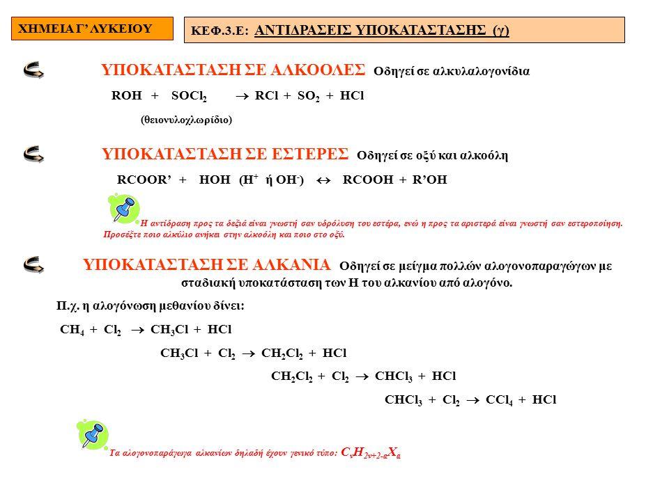 ΧΗΜΕΙΑ Γ' ΛΥΚΕΙΟΥ ΚΕΦ.3.E: ΑΝΤΙΔΡΑΣΕΙΣ ΥΠΟΚΑΤΑΣΤΑΣΗΣ (γ) Η αντίδραση προς τα δεξιά είναι γνωστή σαν υδρόλυση του εστέρα, ενώ η προς τα αριστερά είναι γνωστή σαν εστεροποίηση.