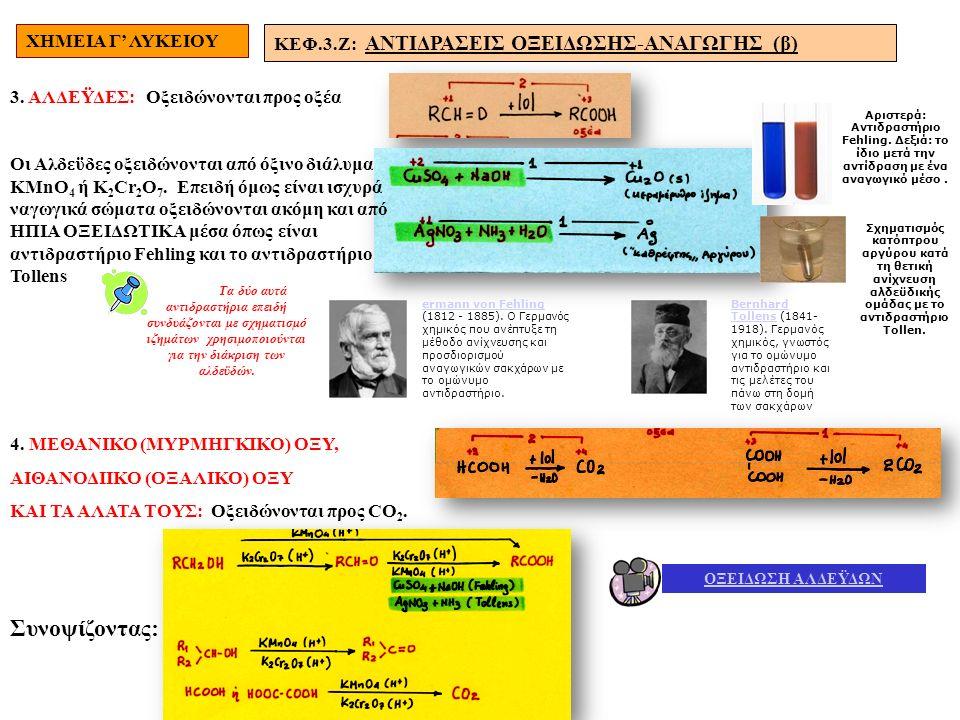 ΧΗΜΕΙΑ Γ' ΛΥΚΕΙΟΥ ΚΕΦ.3.Z: ΑΝΤΙΔΡΑΣΕΙΣ ΟΞΕΙΔΩΣΗΣ-ΑΝΑΓΩΓΗΣ (β) 3. ΑΛΔΕΫΔΕΣ: Οξειδώνονται προς οξέα Οι Αλδεϋδες οξειδώνονται από όξινο διάλυμα KMnO 4 ή