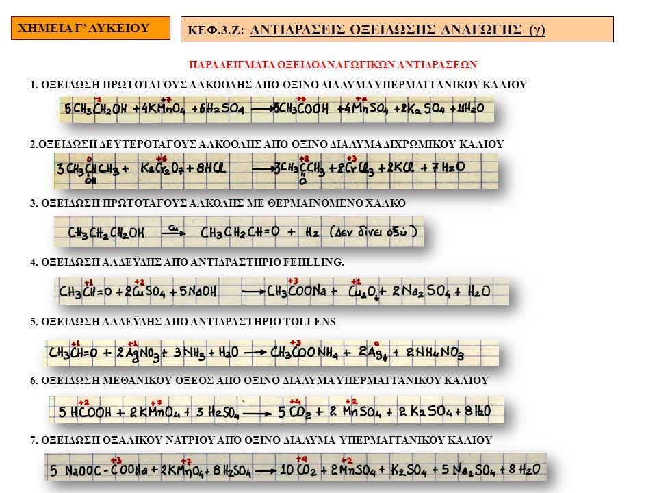 ΧΗΜΕΙΑ Γ' ΛΥΚΕΙΟΥ ΚΕΦ.3.Z: ΑΝΤΙΔΡΑΣΕΙΣ ΟΞΕΙΔΩΣΗΣ-ΑΝΑΓΩΓΗΣ (γ) ΠΑΡΑΔΕΙΓΜΑΤΑ ΟΞΕΙΔΟΑΝΑΓΩΓΙΚΏΝ ΑΝΤΙΔΡΑΣΕΩΝ 1. ΟΞΕΙΔΩΣΗ ΠΡΩΤΟΤΑΓΟΥΣ ΑΛΚΟΟΛΗΣ ΑΠΌ ΟΞΙΝΟ ΔΙΑ