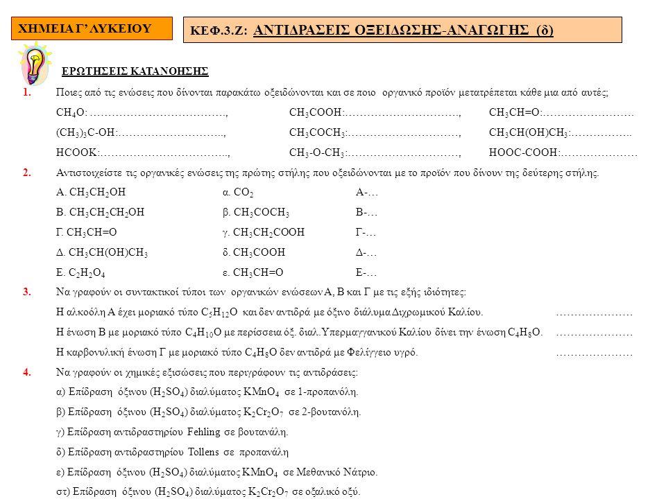 ΧΗΜΕΙΑ Γ' ΛΥΚΕΙΟΥ ΚΕΦ.3.Z: ΑΝΤΙΔΡΑΣΕΙΣ ΟΞΕΙΔΩΣΗΣ-ΑΝΑΓΩΓΗΣ (δ) ΕΡΩΤΗΣΕΙΣ ΚΑΤΑΝΟΗΣΗΣ 1.Ποιες από τις ενώσεις που δίνονται παρακάτω οξειδώνονται και σε π