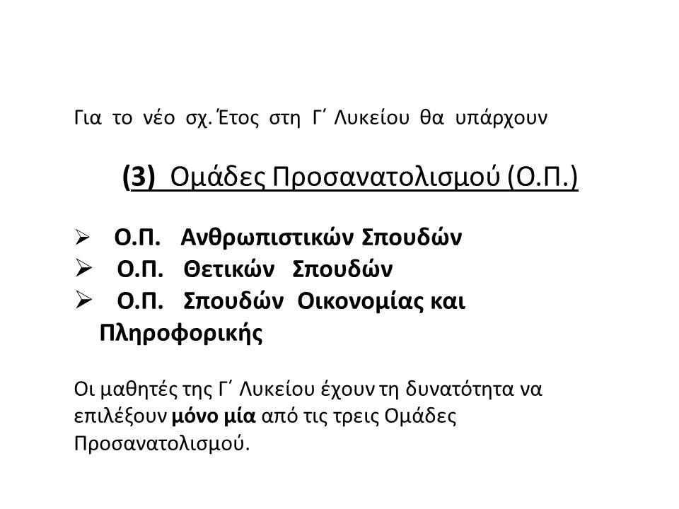 Για το νέο σχ. Έτος στη Γ΄ Λυκείου θα υπάρχουν (3) Ομάδες Προσανατολισμού (Ο.Π.)  Ο.Π.