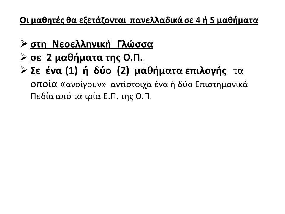 Οι μαθητές θα εξετάζονται πανελλαδικά σε 4 ή 5 μαθήματα  στη Νεοελληνική Γλώσσα  σε 2 μαθήματα της Ο.Π.