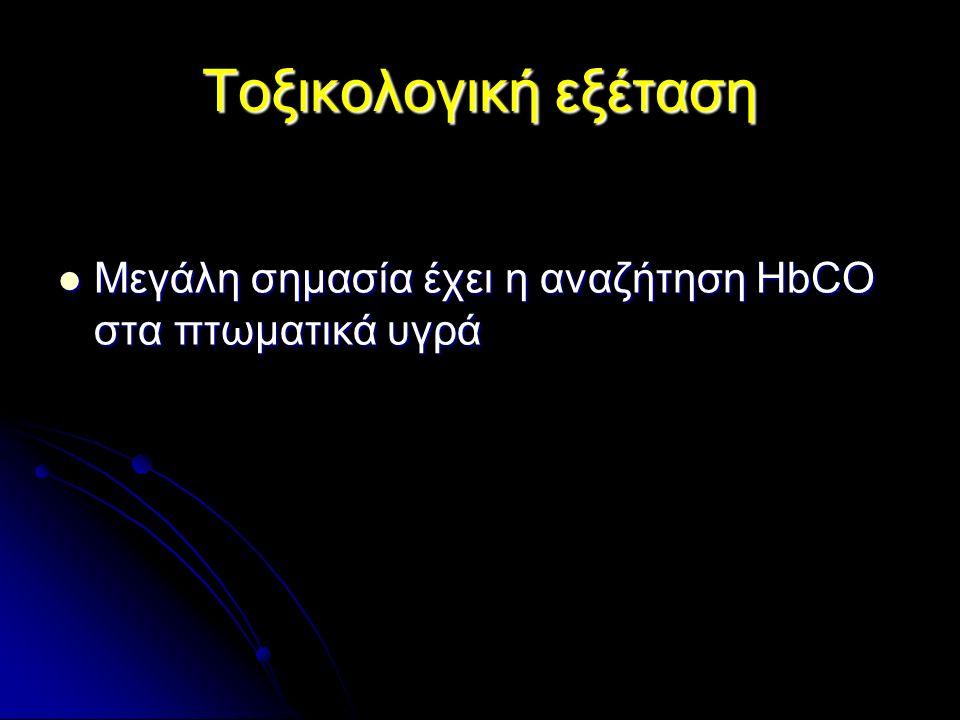 Τοξικολογική εξέταση Μεγάλη σημασία έχει η αναζήτηση HbCO στα πτωματικά υγρά Μεγάλη σημασία έχει η αναζήτηση HbCO στα πτωματικά υγρά