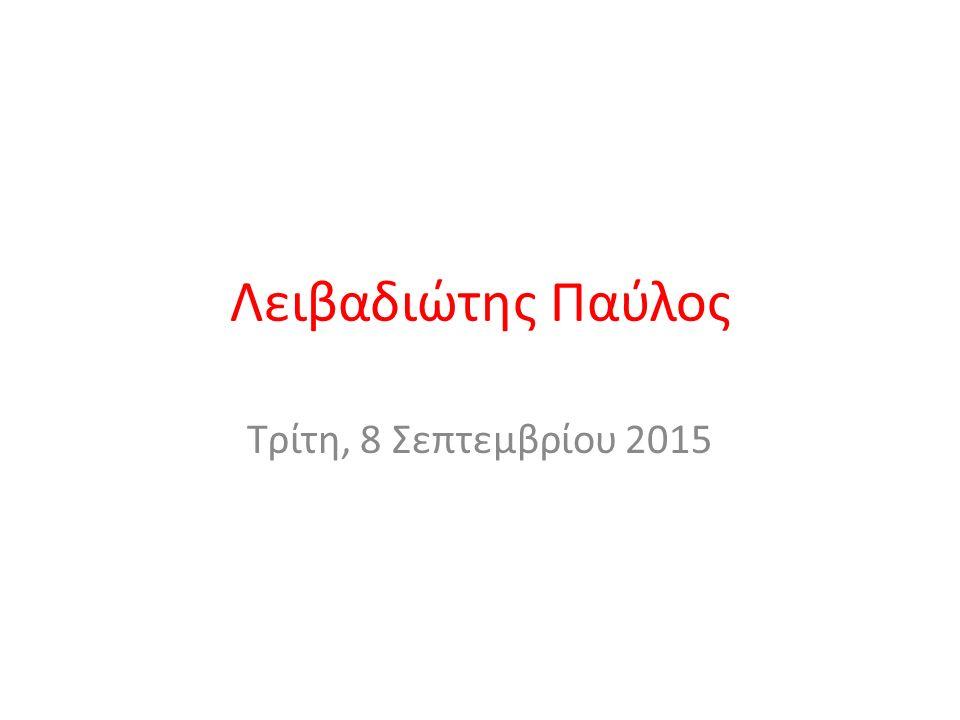 Λειβαδιώτης Παύλος Τρίτη, 8 Σεπτεμβρίου 2015