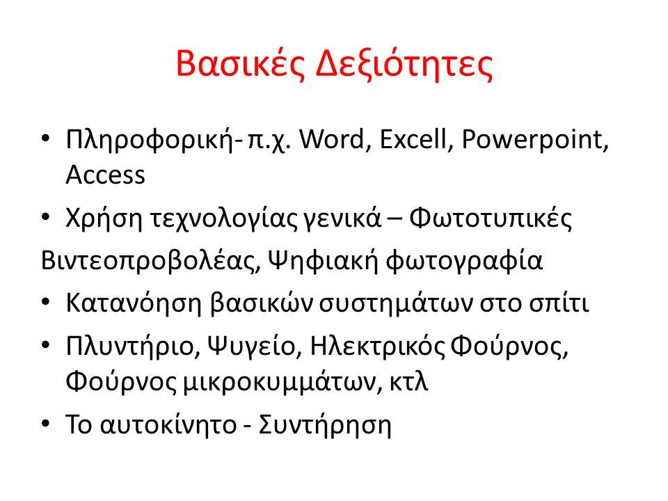 Βασικές Δεξιότητες Πληροφορική- π.χ. Word, Excell, Powerpoint, Access Χρήση τεχνολογίας γενικά – Φωτοτυπικές Βιντεοπροβολέας, Ψηφιακή φωτογραφία Καταν