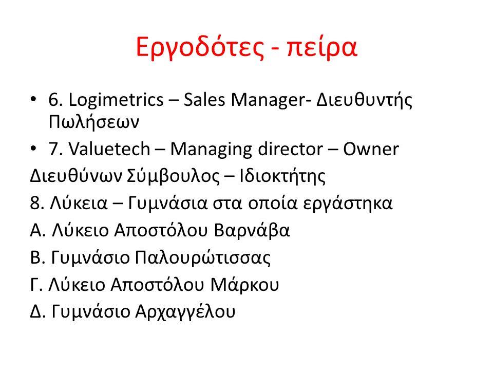 Εργοδότες - πείρα 6. Logimetrics – Sales Manager- Διευθυντής Πωλήσεων 7. Valuetech – Managing director – Owner Διευθύνων Σύμβουλος – Ιδιοκτήτης 8. Λύκ