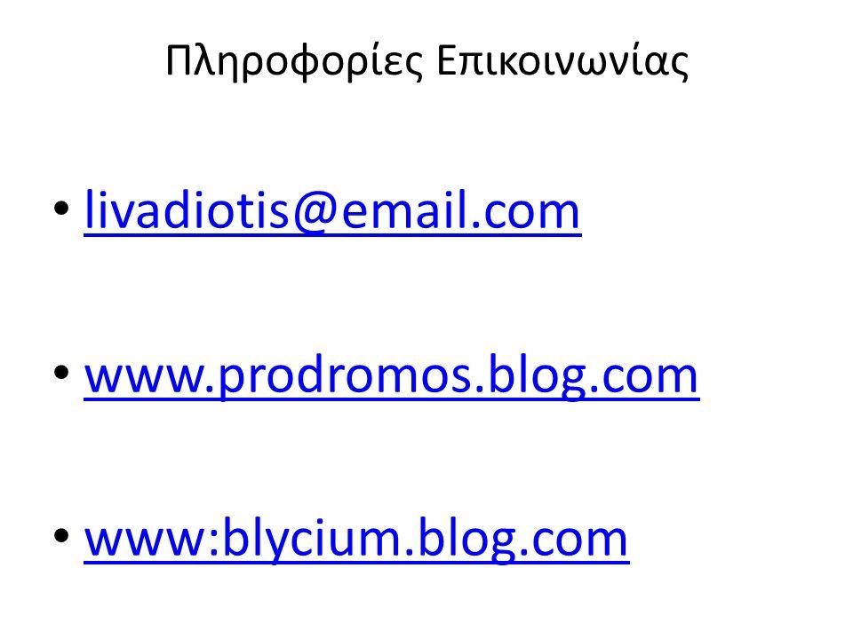Πληροφορίες Επικοινωνίας livadiotis@email.com www.prodromos.blog.com www:blycium.blog.com