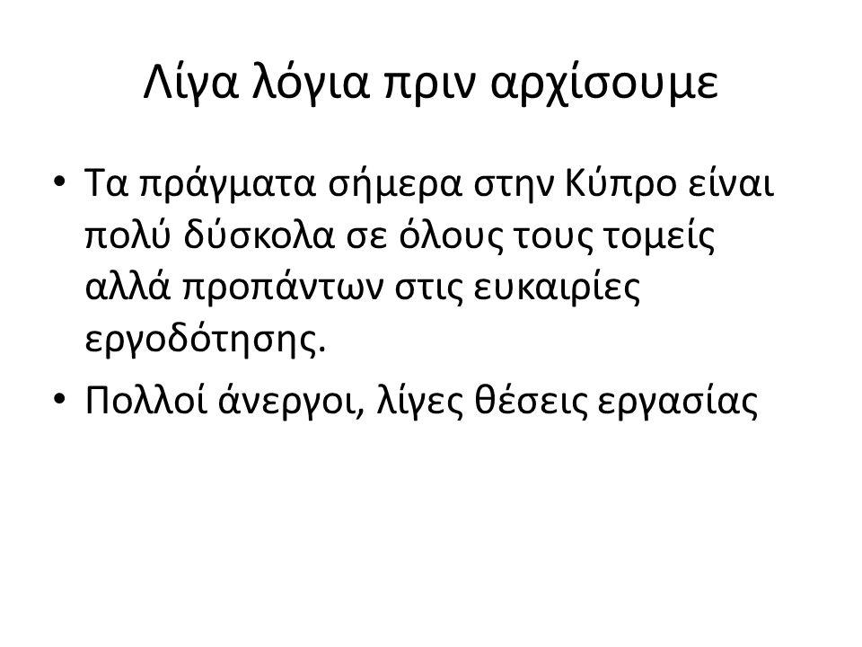 Λίγα λόγια πριν αρχίσουμε Τα πράγματα σήμερα στην Κύπρο είναι πολύ δύσκολα σε όλους τους τομείς αλλά προπάντων στις ευκαιρίες εργοδότησης. Πολλοί άνερ