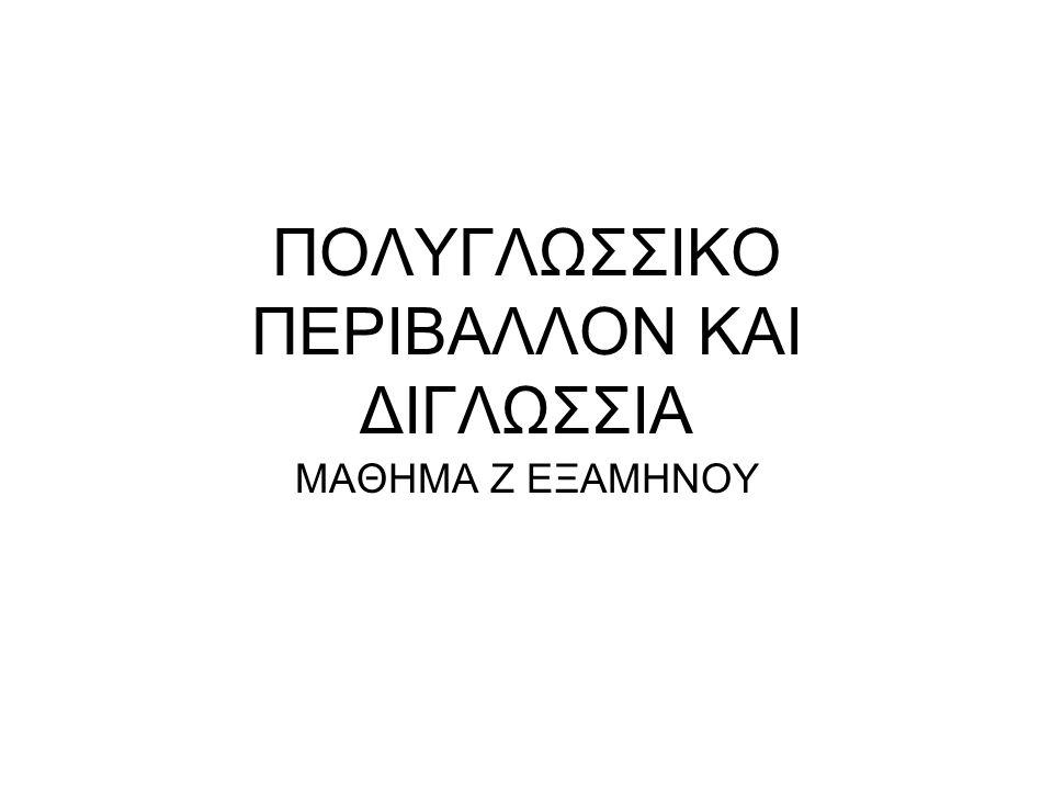 Διγλωσσία και Γλωσσικά Επίπεδα Το δίγλωσσο άτομο αντιμετωπίζει δύο γλωσσικά συστήματα, είτε αυτά αποθηκεύονται ως ένα είτε ως δύο είτε με όποια άλλη δυνατότητα Και τα δύο γλωσσικά συστήματα (Γ1 και Γ2) έχουν όλα τα γλωσσικά επίπεδα.