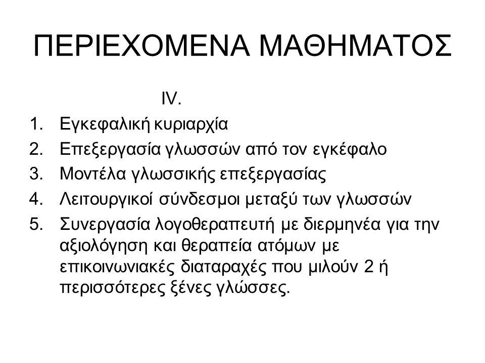 ΠΕΡΙΕΧΟΜΕΝΑ ΜΑΘΗΜΑΤΟΣ IV.