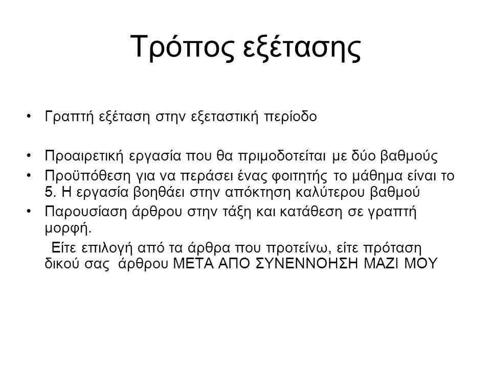 Διγλωσσία και Γλωσσικά Επίπεδα Όλα τα επίπεδα επιδέχονται επιρροής, ωστόσο όσο πιο «πάνω» τόσο πιο δύσκολη η αλλαγή για τον δίγλωσσο Παραδείγματα δίγλωσσου σε Ελληνικά και Γερμανικά: *δυσκολία στην προφορά του /ű/ *διάκριση μεταξύ μακρών και βραχέων φωνηέντων π.χ.