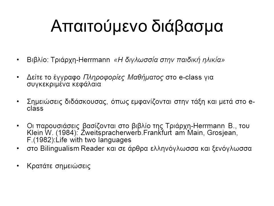 ΠΕΡΙΕΧΟΜΕΝΑ ΜΑΘΗΜΑΤΟΣ Ι.1. Δίγλωσση γλωσσική ανάπτυξη και 2.