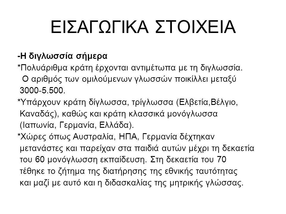 ΕΙΣΑΓΩΓΙΚΑ ΣΤΟΙΧΕΙΑ -Ελλάδα Η Ελλάδα αποτελούσε ανέκαθεν χώρα αποστολής εργατικού δυναμικού.