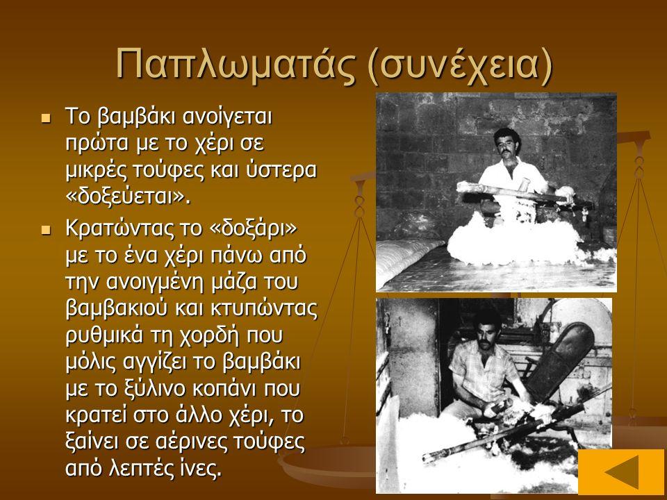 Παπλωματάς Ο παπλωματάς ράβει βαμβακένα παπλώματα, στρώματα και μαξιλάρια για κρεβάτια, ντιβάνια, καναπέδες, πολυθρόνες κ.α.. Ο παπλωματάς ράβει βαμβα