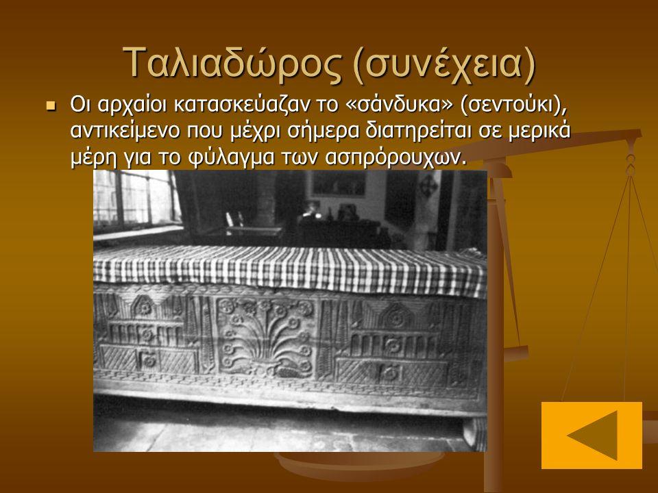 Ταλιαδώρος Ο ταλιαδώρος κατασκεύαζε και σκάλιζε σεντούκια για τους κατοίκους των χωριών της περιοχής του. Το σεντούκι ήταν το κυριότερο έπιπλο κάθε νέ