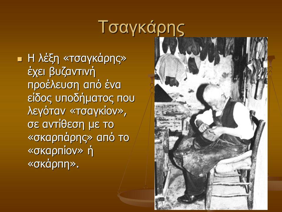 Ταλιαδώρος (συνέχεια) Οι αρχαίοι κατασκεύαζαν το «σάνδυκα» (σεντούκι), αντικείμενο που μέχρι σήμερα διατηρείται σε μερικά μέρη για το φύλαγμα των ασπρ