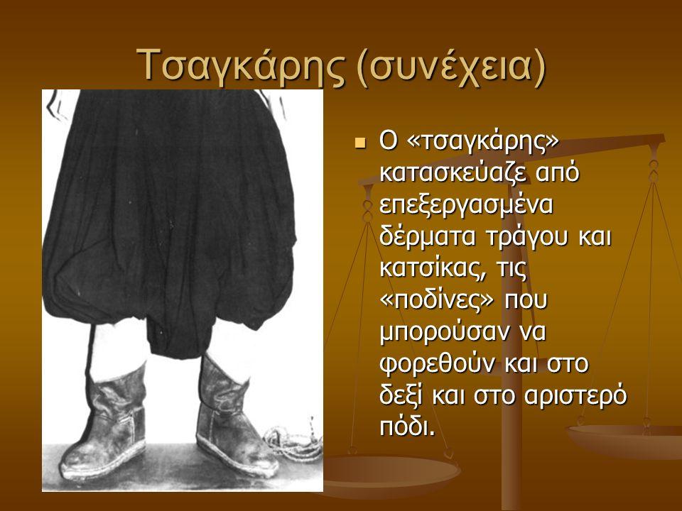 Τσαγκάρης Η λέξη «τσαγκάρης» έχει βυζαντινή προέλευση από ένα είδος υποδήματος που λεγόταν «τσαγκίον», σε αντίθεση με το «σκαρπάρης» από το «σκαρπίον»